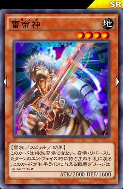 【遊戯王デュエルリンクス】「雷帝神」が普通に強いwwのサムネイル画像