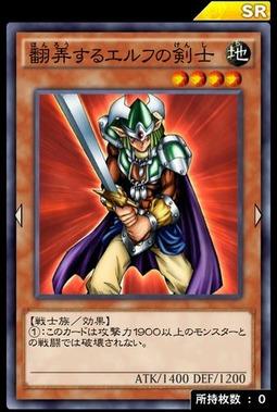【遊戯王デュエルリンクス】「翻弄するエルフの剣士」って強くない?のサムネイル画像
