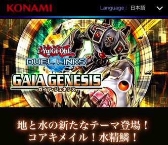 【速報】第14弾メインBOX「ガイア・ジェネシス」を8月27日に追加! 「E・HERO ガイア」きたあああ!!!のサムネイル画像