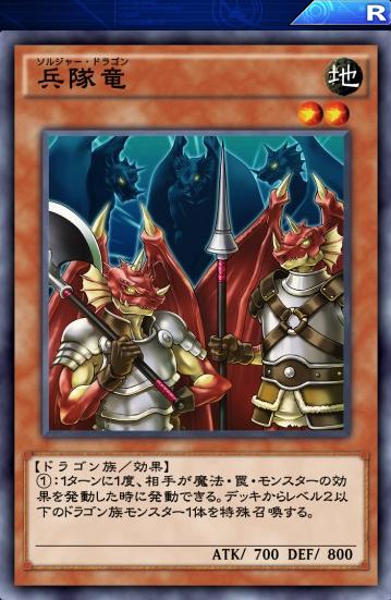 【遊戯王デュエルリンクス】「兵隊竜」はステが低すぎて守るのがツラいのサムネイル画像