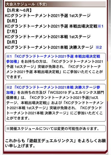 スクリーンショット 2021-04-05 14.06.48