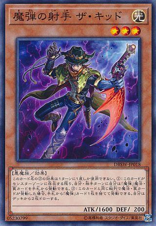 【デュエルリンクス】12月の「モンスター・ワールド」イベで本田が「魔弾」テーマを持ってくる!?のサムネイル画像