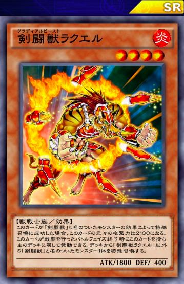 【デュエルリンクス】新環境で「剣闘獣」が復活したってマジ?