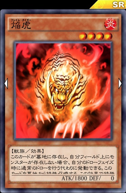 【遊戯王デュエルリンクス】「焔虎」の蘇生効果は優秀だけどドローの放棄が痛いのサムネイル画像