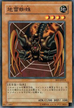 【デュエルリンクス】迷宮兄弟はなぜ「地雷蜘蛛」を出さないのかのサムネイル画像
