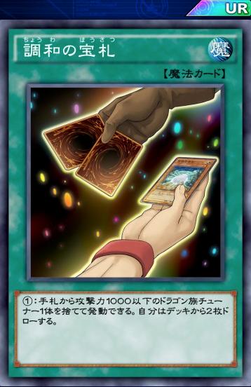 【デュエルリンクス】「調和の宝札」は新パックで一番使われそうなカードのサムネイル画像