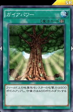 【遊戯王デュエルリンクス】「ガイアパワー」の地属性強化はかなり使いやすいのサムネイル画像