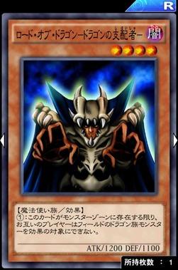 【遊戯王デュエルリンクス】「ロード・オブ・ドラゴン」と「ドラゴンを呼ぶ笛」のコンボが超強い!のサムネイル画像