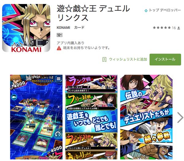 【遊戯王デュエルリンクス】Google Playのアプリ詳細がこちらのサムネイル画像