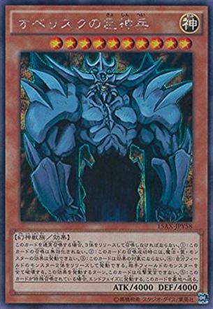 【デュエルリンクス】「オベリスクの巨神兵」はまだ配らないの?のサムネイル画像