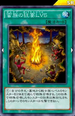 【遊戯王デュエルリンクス】「蛮族の狂宴LV5」の2体特殊召喚はなかなか優秀だな!のサムネイル画像