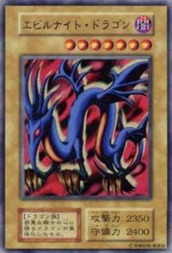 【遊戯王デュエルリンクス】竜崎の追加カードが「エビルナイトドラゴン」ってショボすぎない?のサムネイル画像