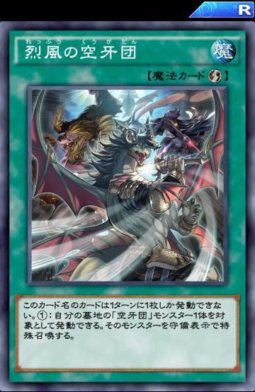 【遊戯王デュエルリンクス】「烈風の空牙団」はクウガ団に必須の蘇生カードのサムネイル画像
