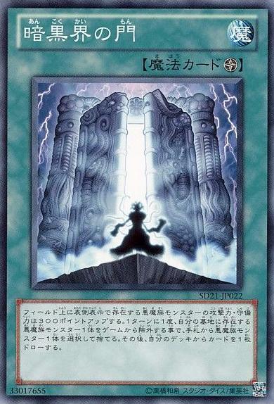 【デュエルリンクス】「暗黒界の門」実装で暗黒界の環境入りあるー!?のサムネイル画像