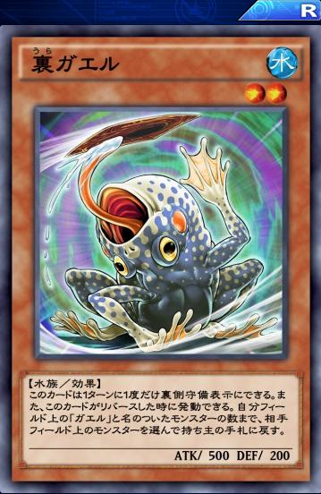 【デュエルリンクス】「裏ガエル」はいろいろなカードを殺したなのサムネイル画像