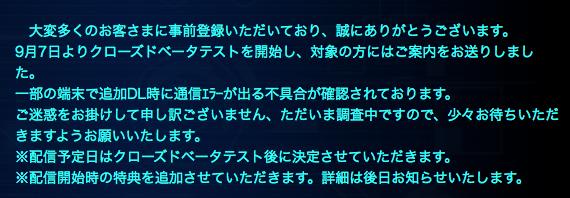 【遊戯王デュエルリンクス】クローズドベータテストきたあああ!!!のサムネイル画像