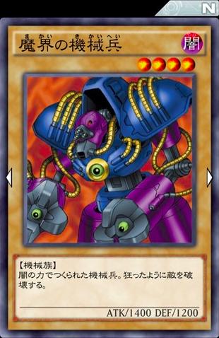 【遊戯王デュエルリンクス】「魔界の機械兵」はエスパー絽場のカードじゃなくない?のサムネイル画像