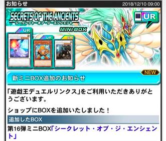 【速報】第16弾ミニBOX「シークレット・オブ・ジ・エンシェント」追加&追加記念割引セール実施!