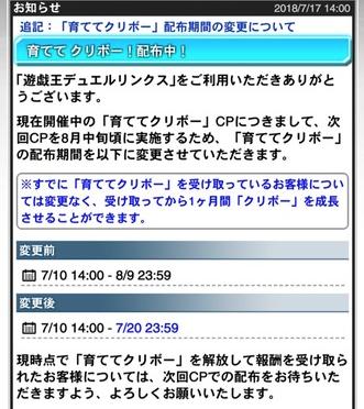 スクリーンショット 2018-07-18 20.14.49