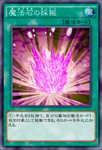 【遊戯王デュエルリンクス】「魔法石の採掘」で回収したいカードは現状少ないなのサムネイル画像