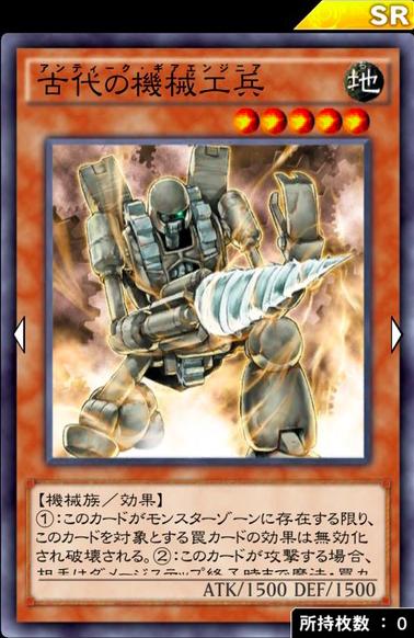 【遊戯王デュエルリンクス】「古代の機械工兵」は魔法・罠メタとして超優秀!のサムネイル画像