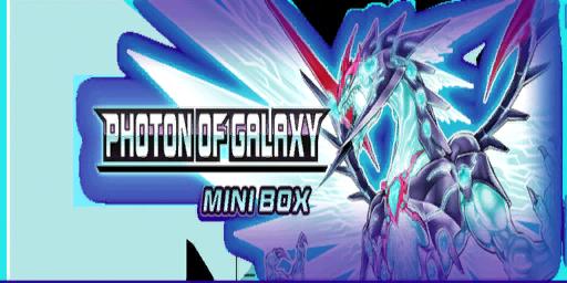 【速報】次回ミニBOX「PHOTON OF GALAXY」で「銀河眼の光子竜」「深淵に潜む者」他が実装か!?のサムネイル画像