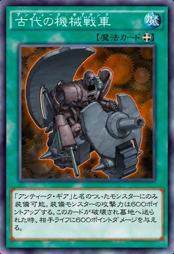 【遊戯王デュエルリンクス】「古代の機械戦車」はちょっと優秀な黒ペンだなのサムネイル画像