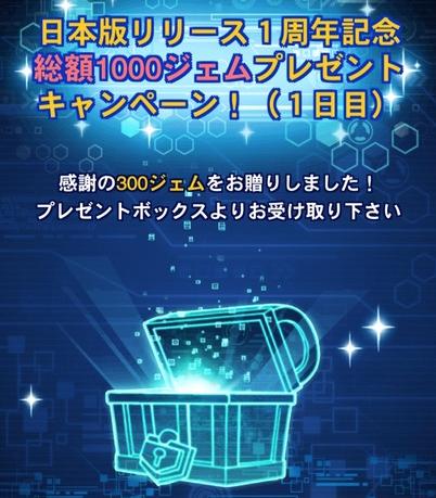 【速報】日本版リリース1周年記念1000ジェム+セールを実施&KC杯2ndステージ開幕のサムネイル画像