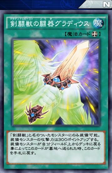 【遊戯王デュエルリンクス】「剣闘獣の闘器グラディウス」のATK300アップはちょっと物足りないなのサムネイル画像
