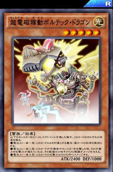 【遊戯王デュエルリンクス】「超電磁稼働ボルテック・ドラゴン」は今の電池メンに入れるのは厳しいかのサムネイル画像