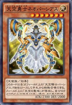 【遊戯王デュエルリンクス】「天空勇士ネオパーシアス」と「女神の加護」のコンボが強力!のサムネイル画像