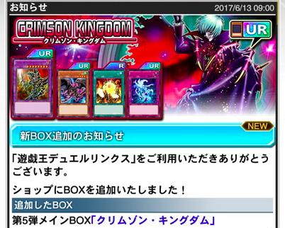 【速報】第5弾メインBOX「クリムゾン・キングダム」が追加!のサムネイル画像