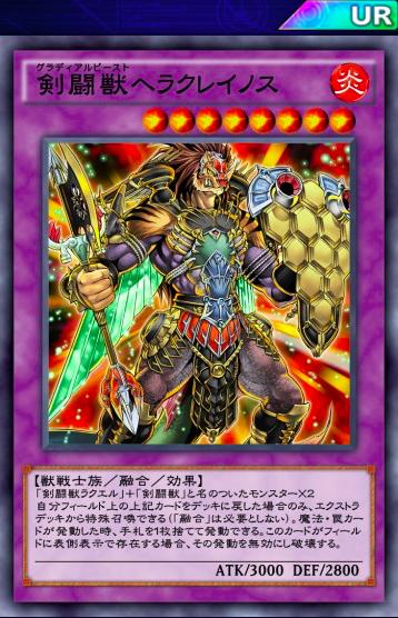 【遊戯王デュエルリンクス】「剣闘獣ヘラクレイノス」が最初から実装されるとは驚いたな!のサムネイル画像