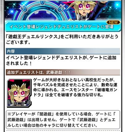 【速報】イベント登場デュエリスト「武藤遊戯」がゲートに追加!のサムネイル画像