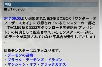 【悲報】モンスターの3Dデータが実装されていない不具合が発生wwwのサムネイル画像