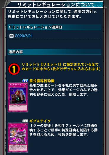スクリーンショット 2020-07-11 14.04.59