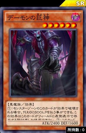 【遊戯王デュエルリンクス】「デーモンの巨神」はデーモンデッキで使える?のサムネイル画像