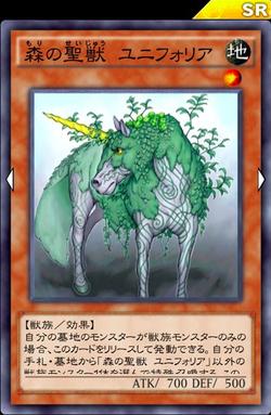 【遊戯王デュエルリンクス】「森の聖獣ユニフォリア」は獣族デッキの必須級カードだなのサムネイル画像