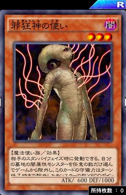 【遊戯王デュエルリンクス】「邪狂神の使い」は「ダーク・アームド・ドラゴン」の調整用で使ってたなぁのサムネイル画像