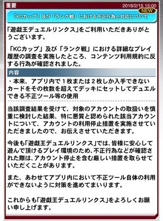 【朗報】悪質な不正ツール使用アカウントの利用停止措置を実施のサムネイル画像
