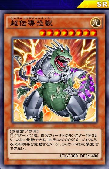 【遊戯王デュエルリンクス】「超伝導恐獣」は通常召喚できるモンスターの中で最高の攻撃力だぞ!のサムネイル画像
