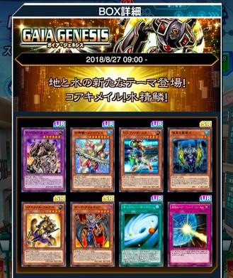【速報】第14弾メインBOX「ガイア・ジェネシス」追加&新BOX記念セールを実施!のサムネイル画像