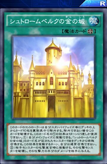 【デュエルリンクス】「シュトロームベルクの金の城」デッキが強いと話題にのサムネイル画像