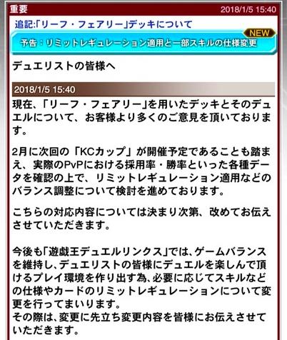 【速報】竹光「リーフ・フェアリー」デッキについて運営からお知らせのサムネイル画像