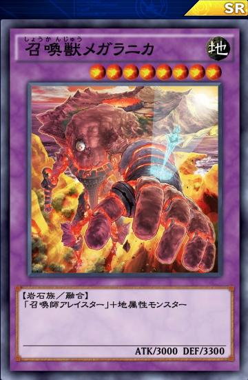 【デュエルリンクス】「召喚獣メガラニカ」のリミットいらんやろのサムネイル画像
