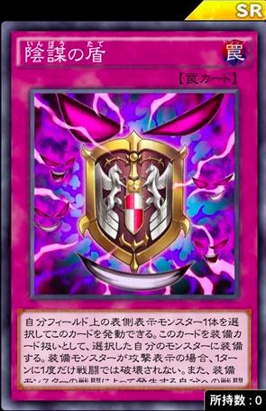 【遊戯王デュエルリンクス】「陰謀の盾」は色々なデッキで使えそうのサムネイル画像