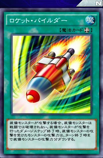 【遊戯王デュエルリンクス】「ロケット・パイルダー」は「アマゾネスの剣士」と相性が良さそうだなのサムネイル画像