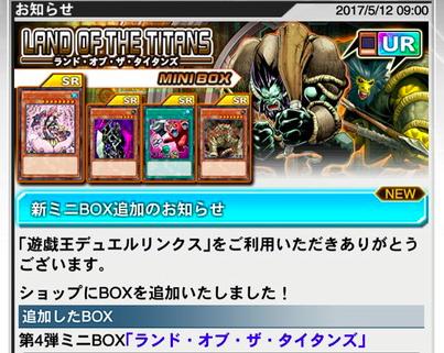 【速報】第4弾ミニBOX「ランド・オブ・ザ・タイタンズ」が追加!のサムネイル画像