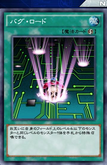 【遊戯王デュエルリンクス】「バグ・ロード」は発動条件がちょっと厳しいのサムネイル画像