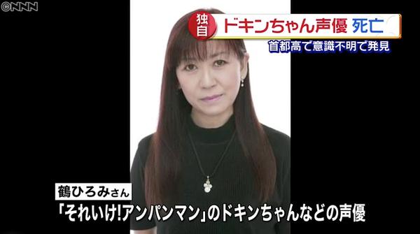 【訃報】ユベル役の声優「鶴ひろみ」さんが急逝 ドキンちゃんやブルマものサムネイル画像